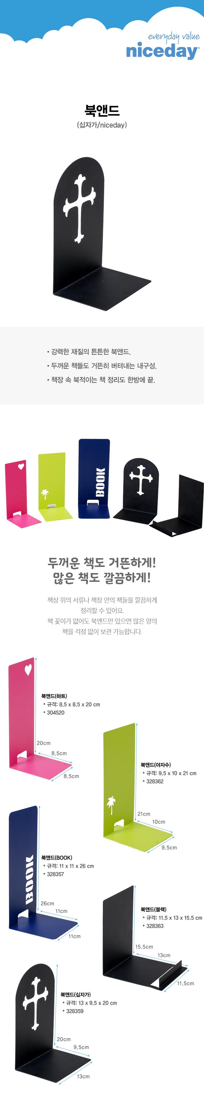 북앤드(십자가) - 오피스디포, 3,900원, 독서용품, 북앤드