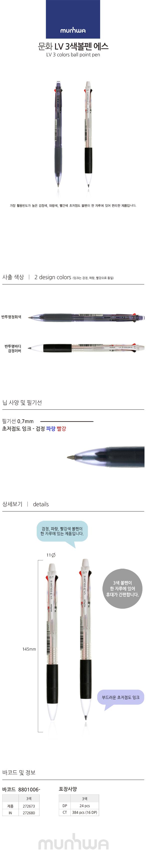 LV 3색볼펜 에스(0.7/1자루/문화) - 오피스디포, 1,000원, 볼펜, 멀티색상 볼펜