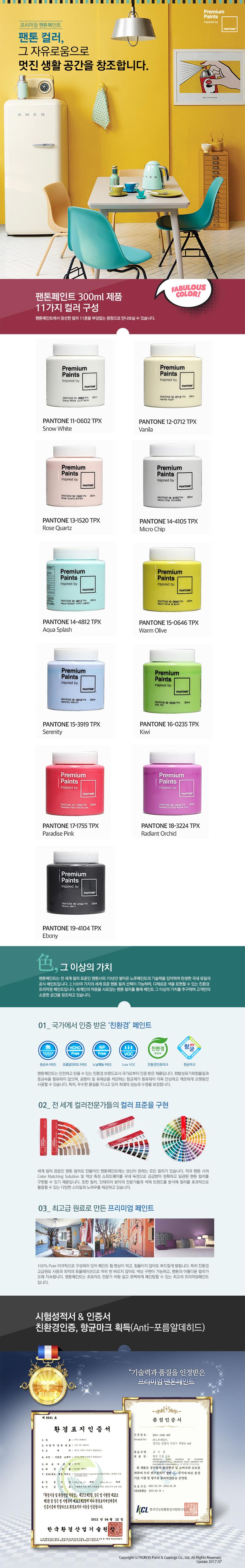 팬톤프리미엄페인트(300ml/스노우화이트/노루페인트) - 오피스디포, 7,800원, 금속/섬유전용물감, 금속물감