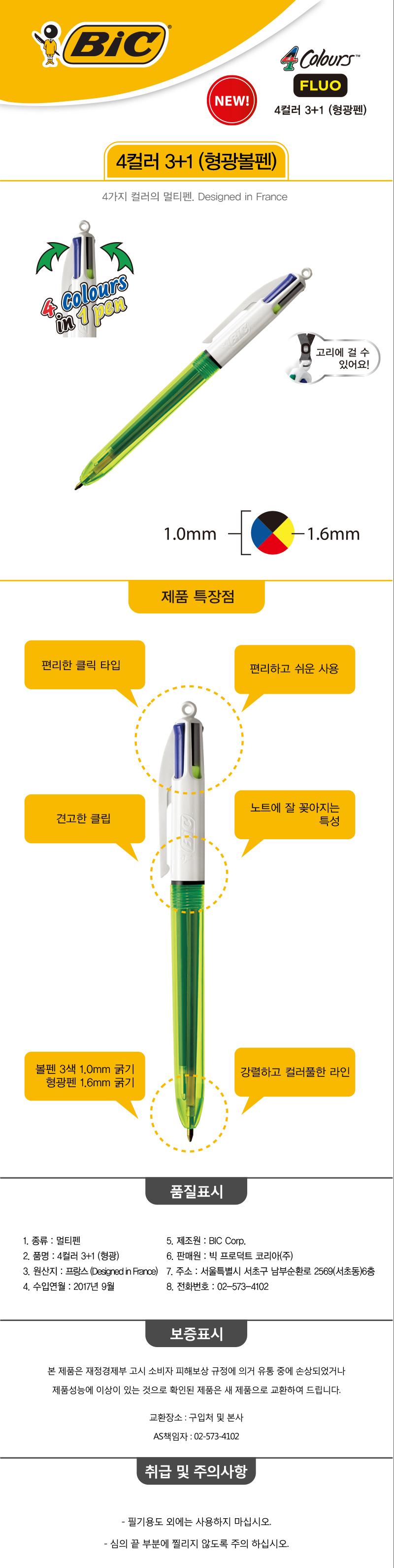 4컬러 3+1(형광볼펜1.6) 멀티펜(1.0/1자루/BIC) - 오피스디포, 2,500원, 볼펜, 멀티색상 볼펜