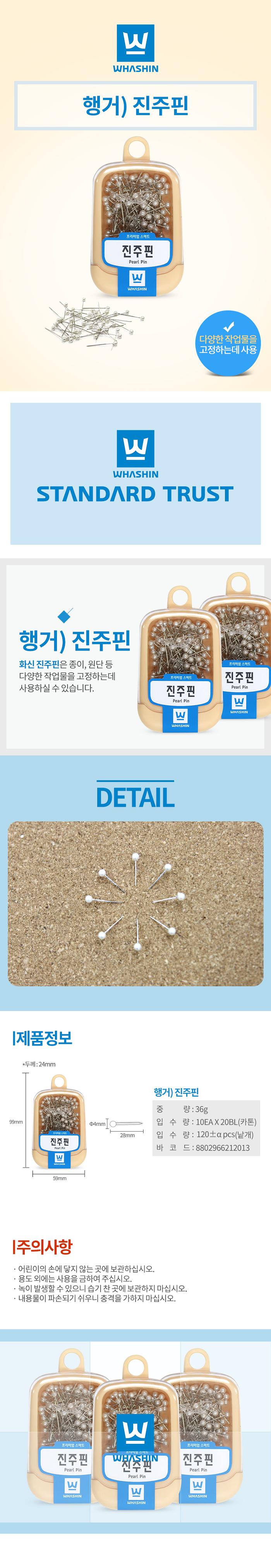 진주핀(행거용/화신공업) - 오피스디포, 1,900원, 클립/핀/집게, 압정/핀