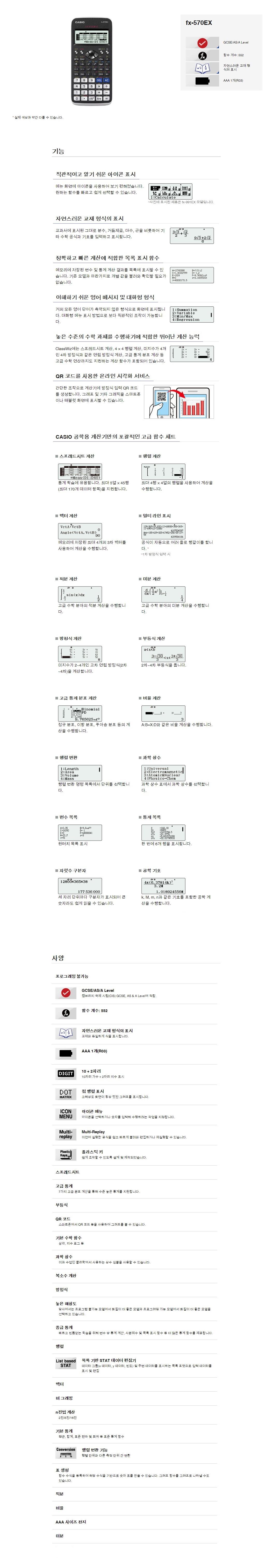 카시오 공학용 계산기 FX-570EX36,900원-오피스넥스디자인문구, 오피스 용품, 계산기, 공학용계산기바보사랑카시오 공학용 계산기 FX-570EX36,900원-오피스넥스디자인문구, 오피스 용품, 계산기, 공학용계산기바보사랑