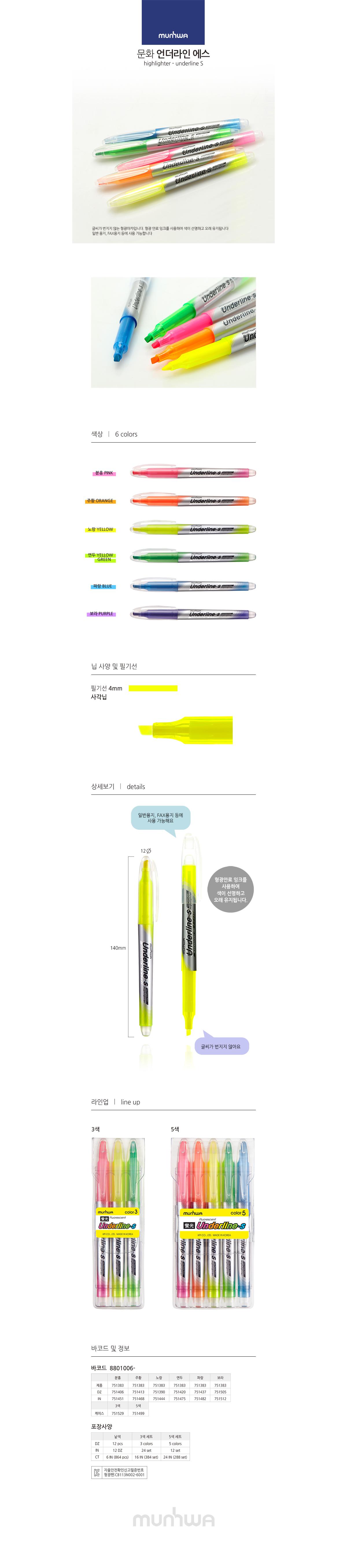 언더라인 에스형광펜 3색세트(4.0mm 분홍 노랑 녹색)900원-오피스넥스디자인문구, 필기류, 형광펜, 액체형광펜바보사랑언더라인 에스형광펜 3색세트(4.0mm 분홍 노랑 녹색)900원-오피스넥스디자인문구, 필기류, 형광펜, 액체형광펜바보사랑