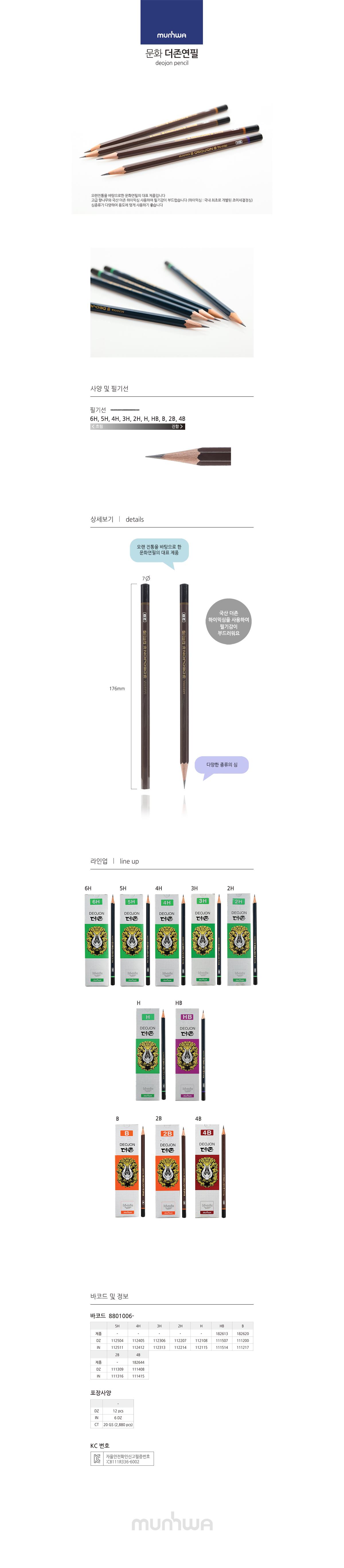 문화 더존 연필(2B 12ea)4,300원-오피스넥스, , , 바보사랑문화 더존 연필(2B 12ea)4,300원-오피스넥스, , , 바보사랑
