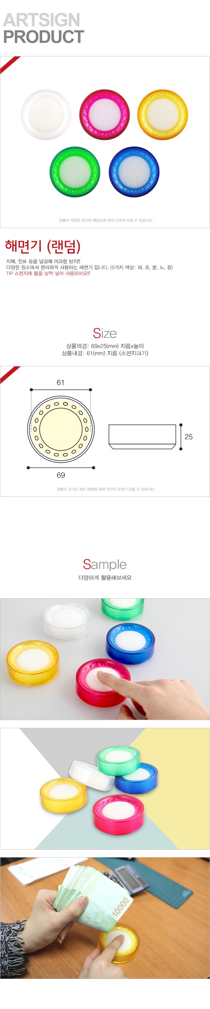 해면기(9959 L5005 69X25 파 초 분 노 흰)색상랜덤900원-오피스넥스디자인문구, 오피스 용품, 오피스 소모품, 매표/해면기바보사랑해면기(9959 L5005 69X25 파 초 분 노 흰)색상랜덤900원-오피스넥스디자인문구, 오피스 용품, 오피스 소모품, 매표/해면기바보사랑