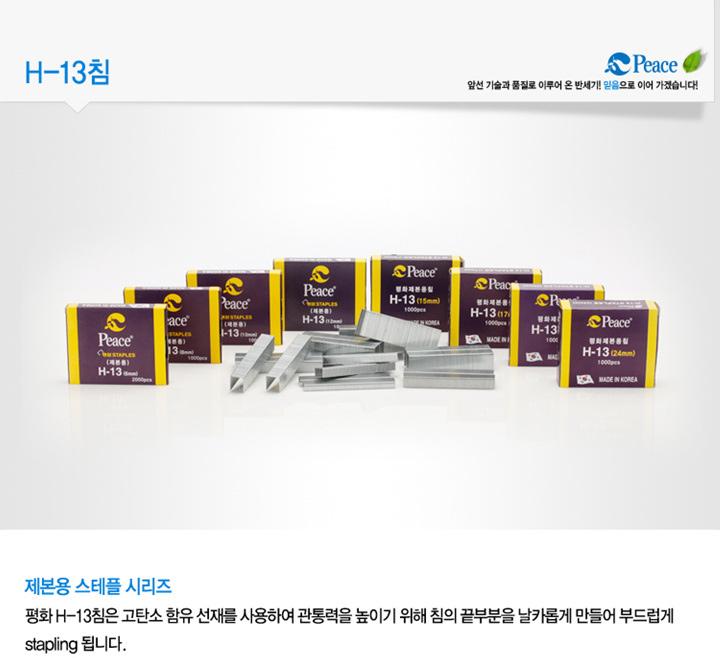 피스코리아 스테플 H-13 12(12mm(1000 pcs))1,200원-오피스넥스디자인문구, 오피스 용품, 스테플러, 스테플러바보사랑피스코리아 스테플 H-13 12(12mm(1000 pcs))1,200원-오피스넥스디자인문구, 오피스 용품, 스테플러, 스테플러바보사랑