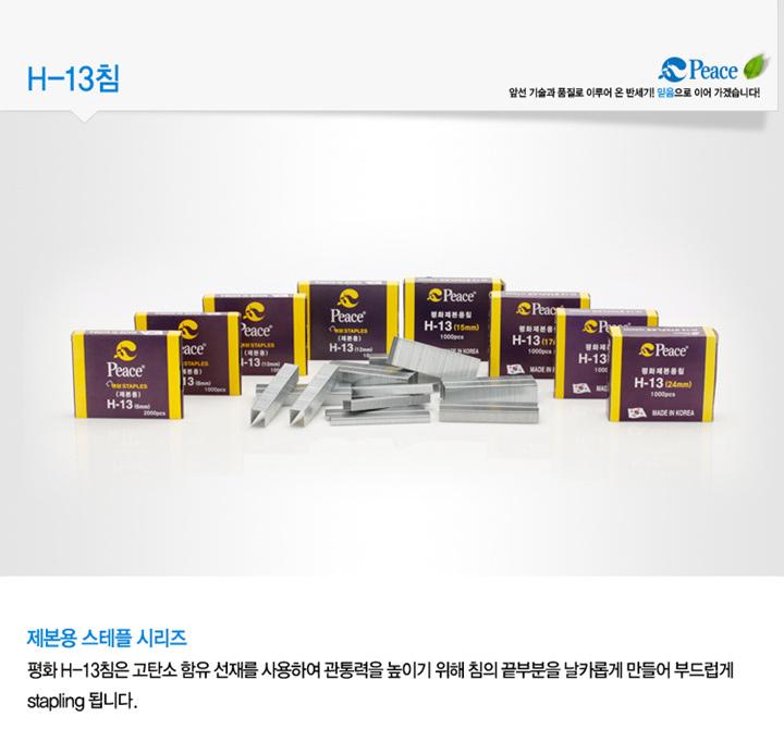 피스코리아 스테플 H-13 15(15mm(1000 pcs))1,800원-오피스넥스디자인문구, 오피스 용품, 스테플러, 스테플러바보사랑피스코리아 스테플 H-13 15(15mm(1000 pcs))1,800원-오피스넥스디자인문구, 오피스 용품, 스테플러, 스테플러바보사랑