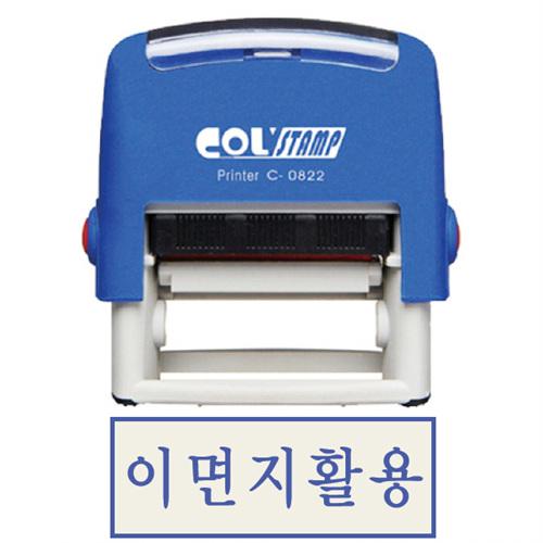 자동스탬프 이면지활용(자동스탁/C-0822)