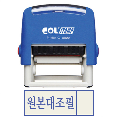 자동스탬프 원본대조필 이면지활용(자동스탁/N-0822/C-0822/콜스탬프)