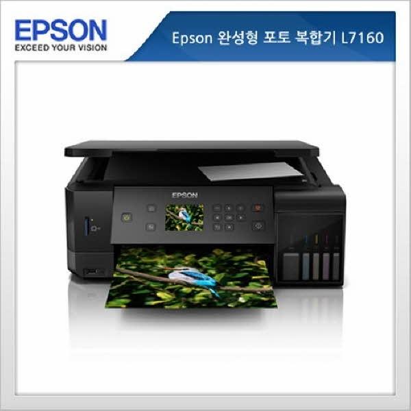 컬러 무한 잉크젯복합기(L7160/EPSON)