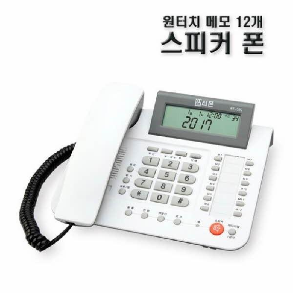 발신자 표시 스피커폰(RT-350/알티폰)