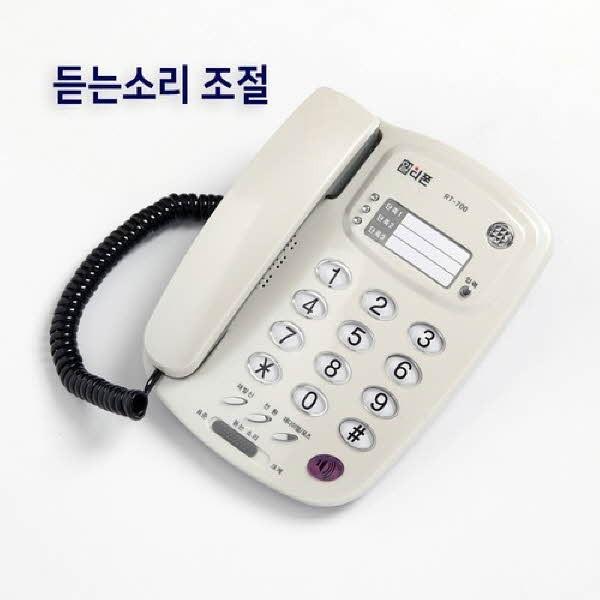 유선 전화기(RT-700/알티폰)