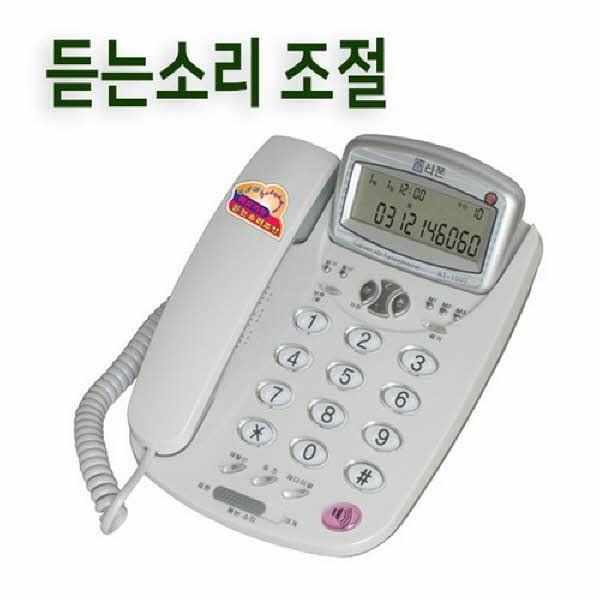 발신자표시 전화기(RT-1000/알티폰)