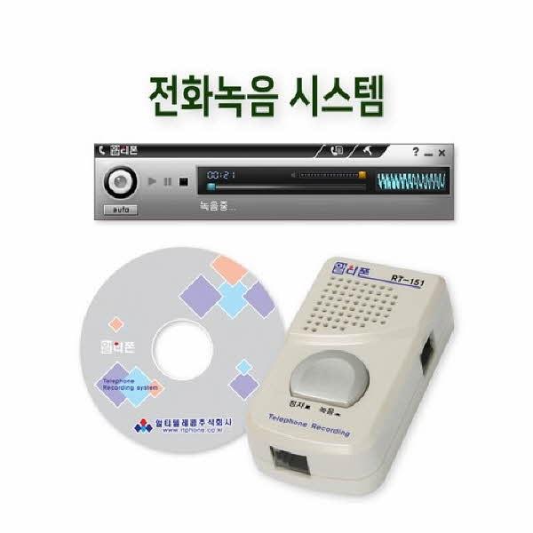 녹취시스템(RT-151/알티폰)