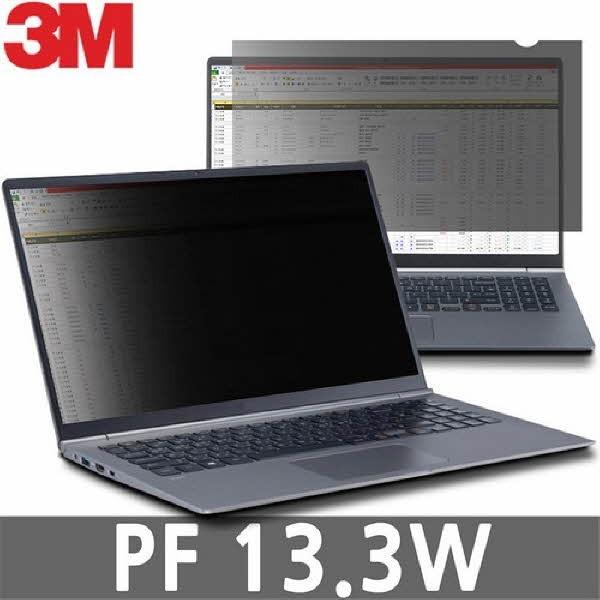 정보보안기(PF 13.3W/3M)