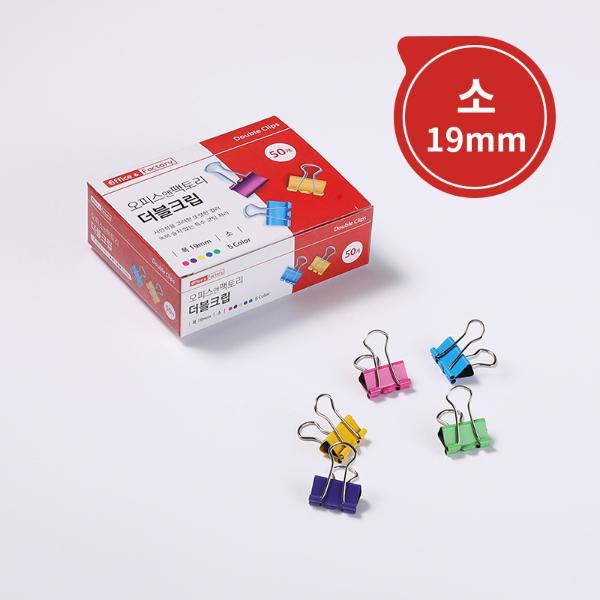 Office & Factory 칼라더블크립 소(퍼플,옐로우,핑크,그린,블루/19mm/50ea)