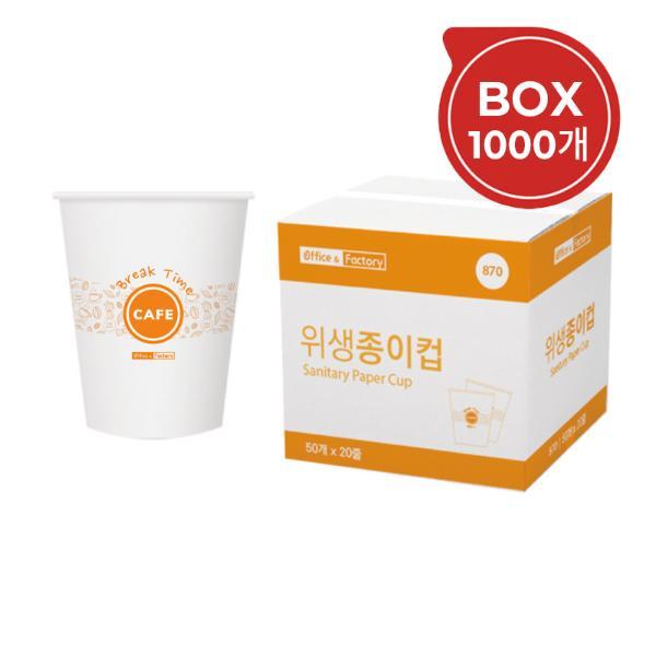 Office & Factory 종이컵(6.5oz/170g/1000개입/50개*20줄/Box)