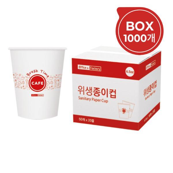 Office & Factory 종이컵(6.5oz/190g/1000개입/50개*20줄/Box)