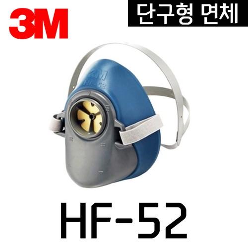 단구형 면체 HF-52