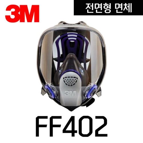 전면형 면체(FF402