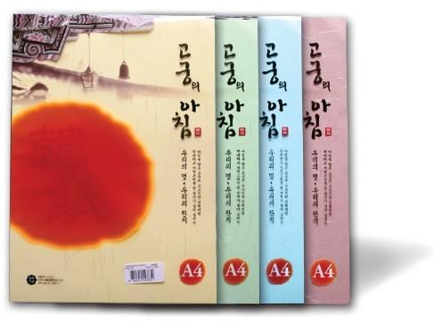 고궁의아침 (대례지14/A4/ 85g/ 진분홍색/ 15매/팩/삼원)