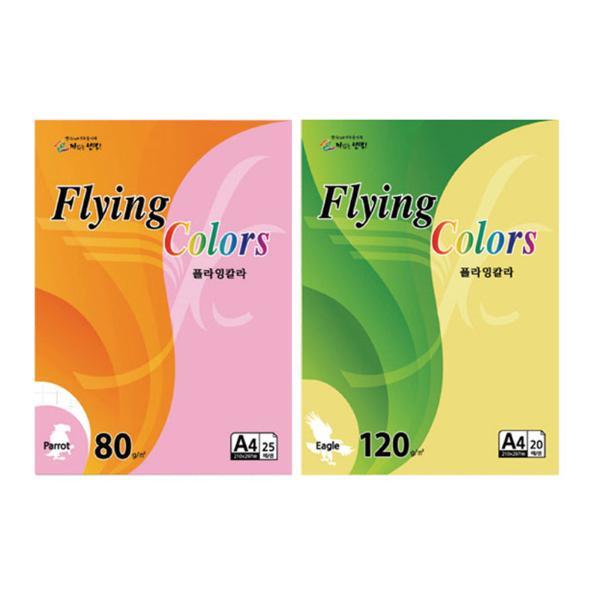 플라잉컬러500 (NO08/A4/ 80g/ 분홍색/ 500매/팩/삼원)