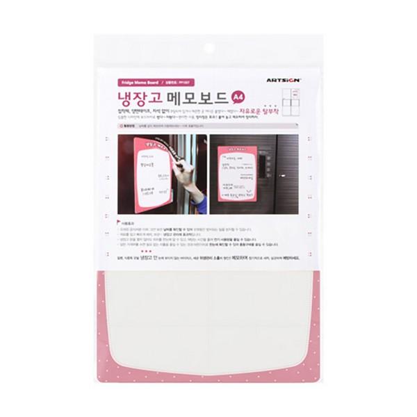 아트사인 메모보드A4(냉장고) (PP1007/8850/메모보드A4(냉장고) /210*297*1.5)