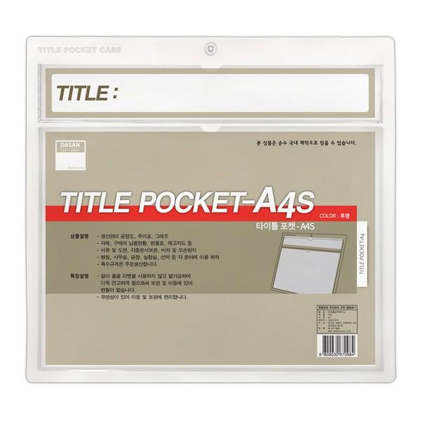 타이틀포켓-A4S 가로형(TP-A4-S)