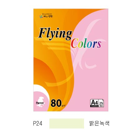 플라잉컬러 패럿(P24/A4/ 80g/ 밝은녹색/ 25매/팩/삼원)