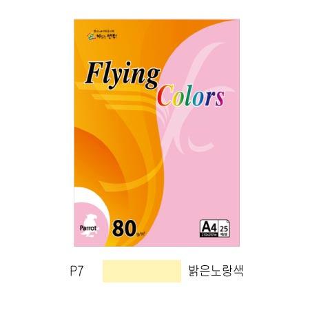 플라잉컬러 패럿(P07/A4/ 80g/ 밝은노랑색/ 25매/팩/삼원)