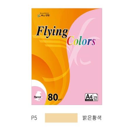 플라잉컬러 패럿(P05/A4/ 80g/ 밝은황색/ 25매/팩/삼원)