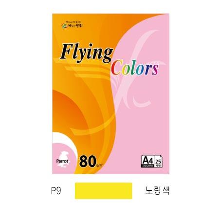 플라잉컬러 패럿(P09/A4/ 80g/ 노랑색/ 25매/팩/삼원)