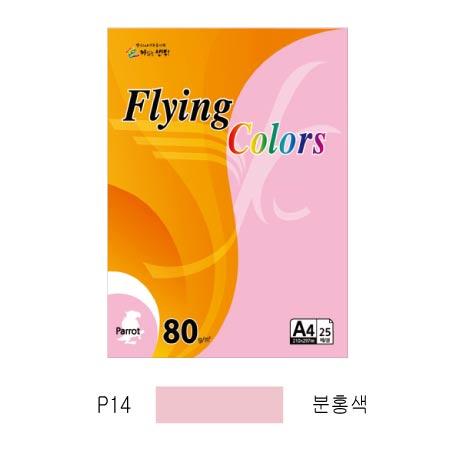 플라잉컬러 패럿(P14/A4/ 80g/ 분홍색/ 25매/팩/삼원)