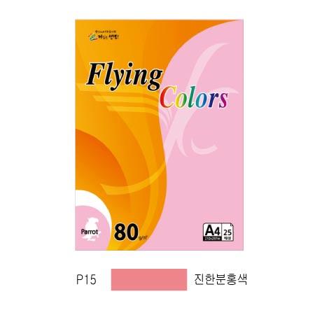 플라잉컬러 패럿(P15/A4/ 80g/ 진한분홍색/ 25매/팩/삼원)