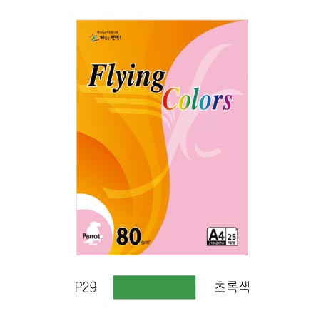 플라잉컬러 패럿(P29/A4/ 80g/ 초록색/ 25매/팩/삼원)