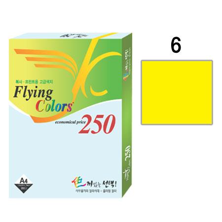 플라잉컬러250 (NO06/A4/ 80g/ 레몬색/ 250매/팩/삼원)