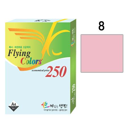 플라잉컬러250 (NO08/A4/ 80g/ 분홍색/ 250매/팩/삼원)