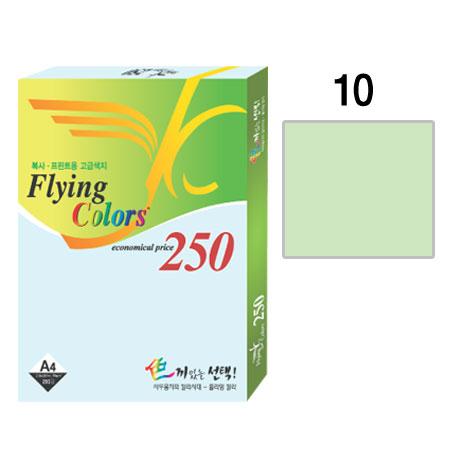 플라잉컬러250 (NO10/A4/ 80g/ 연못색/ 250매/팩/삼원)