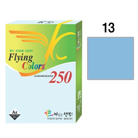 플라잉컬러250 (NO13/A4/ 80g/ 바다색/ 250매/팩/삼원)