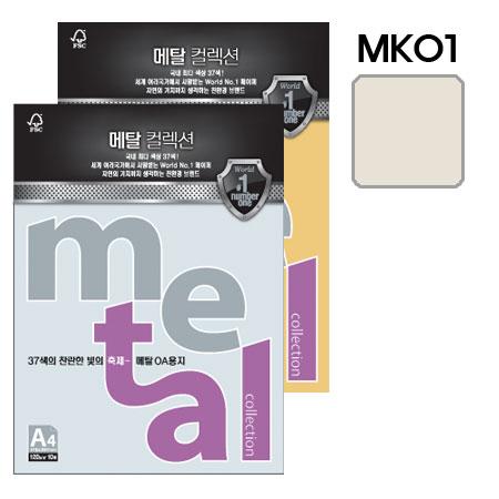 메탈컬렉션 (MK01/A4/ 120g/ 스노우메탈/ 10매/팩/삼원)