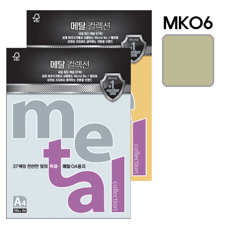 메탈컬렉션 (MK06/A4/ 120g/ 골드리프/ 10매/팩/삼원)