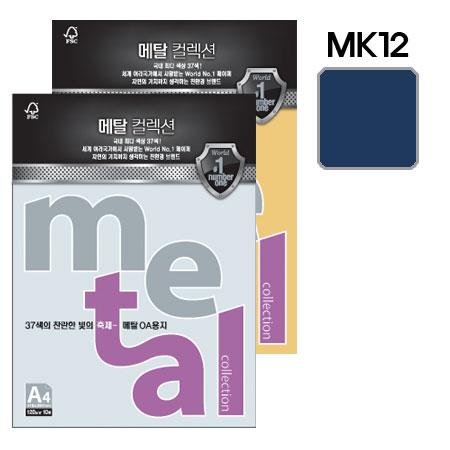 메탈컬렉션 (MK12/A4/ 120g/ 잉크/ 10매/팩/삼원)
