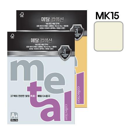 메탈컬렉션 (MJ15/A4/120g/캔들라이트크림/10매/팩/삼원)