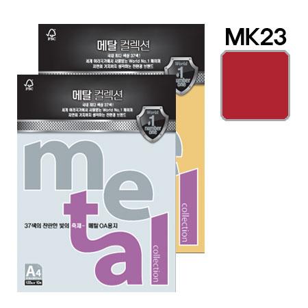 메탈컬렉션 (MJ23/A4/ 120g/ 엠퍼러레드/ 10매/팩/삼원)