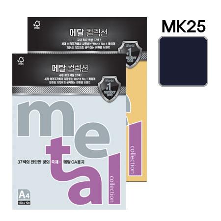 메탈컬렉션 (MJ25/A4/120g/앤스러사이트/10매/팩/삼원)
