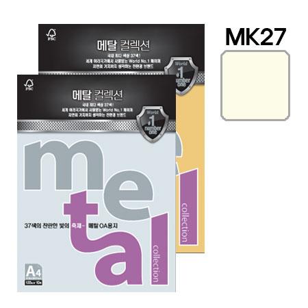 메탈컬렉션 (MJ27/A4/120g/째즈화이트골드/10매/팩/삼원)