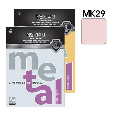 메탈컬렉션 (MJ29/A4/ 120g/ 페탈/ 10매/팩/삼원)