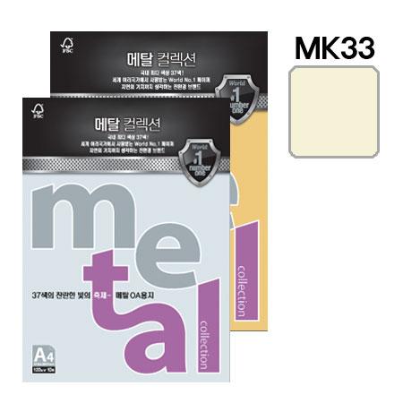 메탈컬렉션 (MP33/A4/ 120g/ 미스트펄/ 10매/팩/삼원)