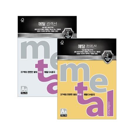 메탈컬렉션 (ML42/A4/ 120g/ 청색펄/ 10매/팩/삼원)
