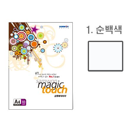 매직터치 A4(1/순백색/A4/10매/삼원)